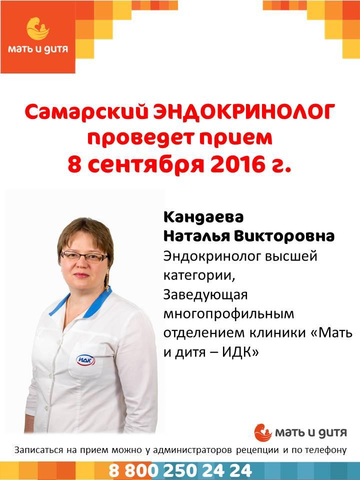 Прием эндокринолога в пензе